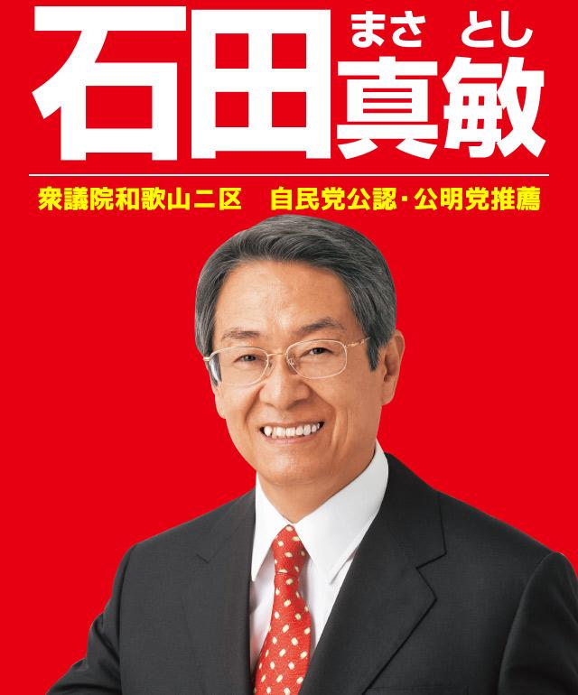 石田真敏(衆議院和歌山2区 自民党公認)