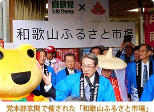 自民党本部玄関で催された「和歌山ふるさと市場」