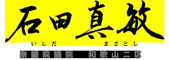 石田真敏(衆議院議員 和歌山2区選出・自民党)