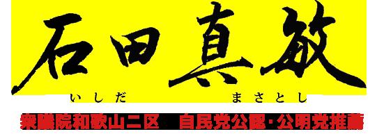 石田真敏(衆議院和歌山2区 自民党公認・公明党推薦)