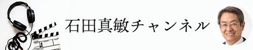 youtube石田真敏チャンネル